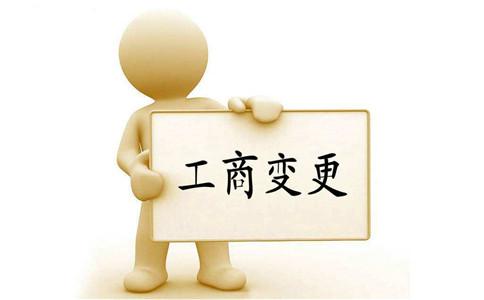 芜湖工商变更办理需要多长时间