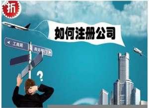 博泽财税告诉你芜湖注册公司过程中需要留意些什么?